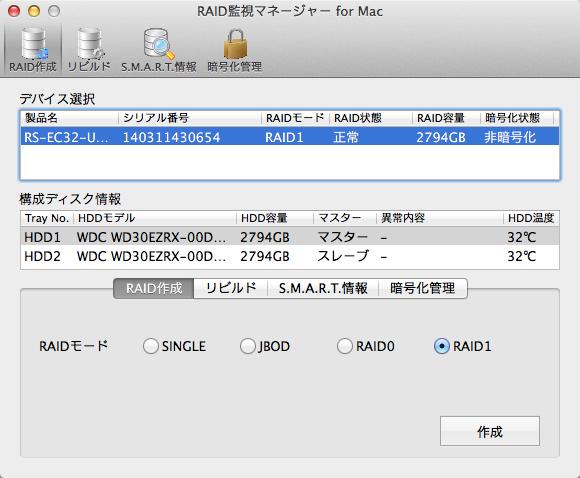 RAID監視マネージャー_for_Mac